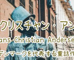 ハンス・クリスチャン・アンデルセン