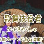歌舞伎役者の名言一覧