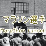 マラソン選手の名言一覧