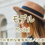 モデルの名言一覧