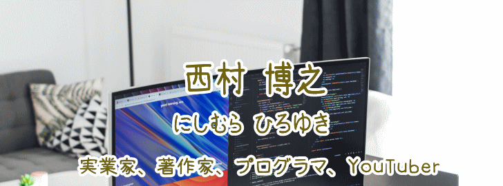 西村博之(ひろゆき)