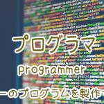プログラマの名言一覧