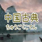 中国古典の名言一覧