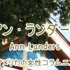 アン・ランダース