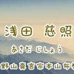 浅田慈照の名言