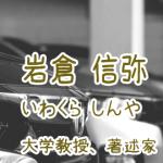 岩倉信弥の名言