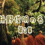 枡野俊明の名言集 Vol.2