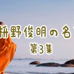 枡野俊明の名言集 Vol.3