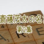斎藤茂太の名言集 Vol.2