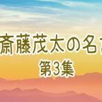 斎藤茂太の名言集 Vol.3