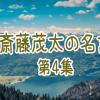 斎藤茂太の名言集 Vol.4