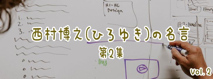 西村博之(ひろゆき)の名言集 Vol.2