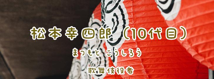 松本幸四郎 (10代目)
