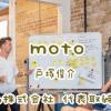 moto (戸塚俊介)