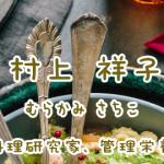 村上祥子の名言