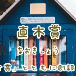 直木賞 受賞者の名言一覧
