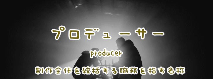 プロデューサー