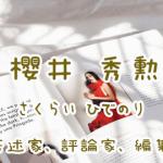 櫻井秀勲の名言