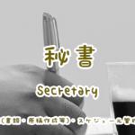 秘書の名言一覧