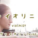 ヴァイオリニストの名言一覧