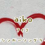 aikoの名言