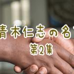青木仁志の名言集 Vol.2