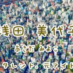 浅田美代子の名言