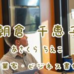 朝倉千恵子の名言