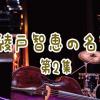綾戸智恵の名言集 Vol.2