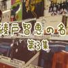 綾戸智恵の名言集 Vol.3