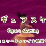 フィギュアスケート選手の名言一覧