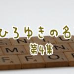 西村博之(ひろゆき)の名言集 Vol.4『働き方 完全無双』