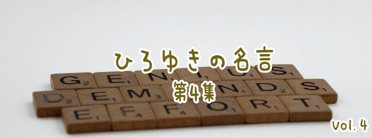 西村博之(ひろゆき)の名言集 Vol.4