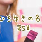 西村博之(ひろゆき)の名言集 Vol.5『ラクしてうまくいく生き方 ~自分を最優先にしながらちゃんと結果を出す100のコツ』