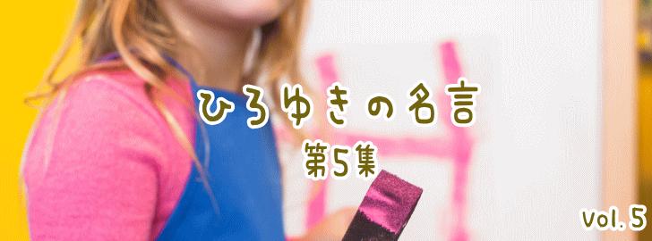 西村博之(ひろゆき)の名言集 Vol.5
