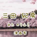 三田紀房の名言