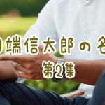 田端信太郎の名言集 Vol.2