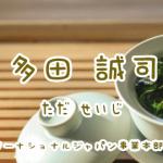 多田誠司の名言