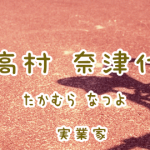 高村奈津代の名言