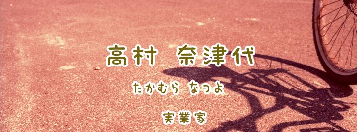 高村奈津代
