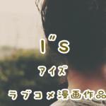 "I""s(アイズ)の名言"