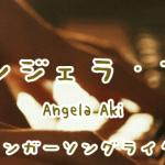 アンジェラ・アキの名言