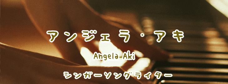 アンジェラ・アキ