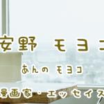 安野モヨコの名言