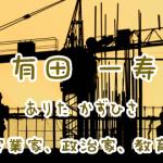 有田一寿の名言