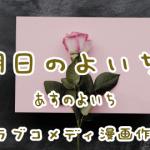 明日のよいち!の名言
