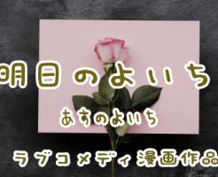 明日のよいち!