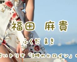 福田麻貴(3時のヒロイン)