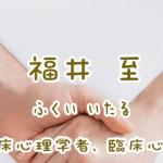 福井至の名言