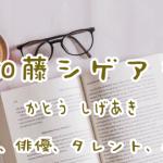加藤シゲアキの名言